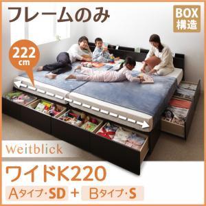 連結ファミリー収納ベッド【Weitblick】ヴァイトブリック【フレームのみ】ワイドK220ASD+BS()