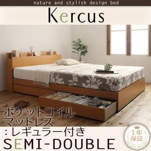 棚・コンセント付き収納ベッド【Kercus】ケークス【ポケットコイルマットレス:レギュラー付き】セミダブル()