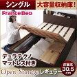 ベッド シングル マットレス付き シングルベッド シンプルデザイン大容量収納庫付きすのこベッド 【Open Storage】 レギュラー 【デュラテクノスプリングマットレス付き】 シングルサイズ シングルベット (代引不可)