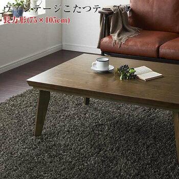 オールドウッドヴィンテージデザインこたつテーブル【WYTHE】ワイス/長方形(105×75)()