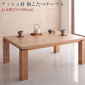 天然木アッシュ材和モダンデザインこたつテーブル【CALORE】カローレ/長方形(105×75)()