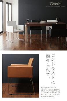 モダンデザインアームチェア付きダイニング【Graniel】グラニエルチェア2脚()