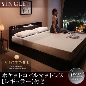 高級シンプルデザインベッド【Victorl】ヴィクトール【ポケットコイルマットレス:レギュラー付き(ロールパッケージ)】シングル()
