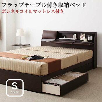 クッション・フラップテーブル付き収納ベッド【Relassy】リラシー【ボンネルコイルマットレス】シングル()