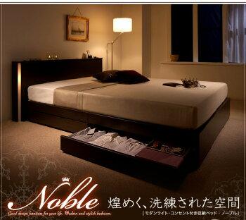 照明付きコンセント付き収納ベッド収納機能付き収納付き【Noble】ノーブル【ポケットコイルマットレス:レギュラー付き(ロールパッケージ)】セミダブルサイズセミダブルベッドセミダブルベット