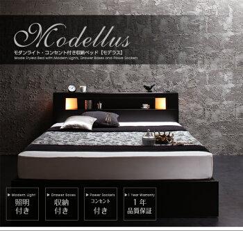 収納機能付き収納付きベッドモダンライト付きコンセント付き収納ベッド【Modellus】モデラス【国産ポケットコイルマットレス付き】ダブルサイズダブルベッドダブルベット(き)