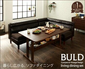 ヴィンテージ・リビングダイニングセット【BULD】ボルド/ソファ2P()