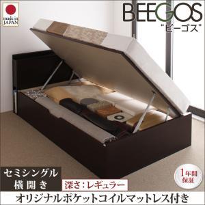 収納ヘッドボード付きガス圧式跳ね上げ収納ベッド【Beegos】ビーゴス・レギュラー、SS【横開き】オリジナルポケットコイルマットレス付()