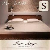 ベッド シングル シングルベッド フロアベッド ローベッド  棚付き コンセント付き  【mon ange】 モナンジェ フレームのみ シングルサイズ シングルベット