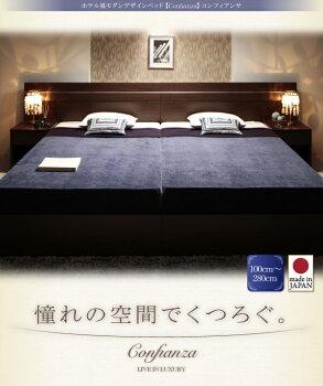 家族で寝られるホテル風モダンデザインベッド【Confianza】コンフィアンサ【ポケットコイルマットレス付き】ワイド260()