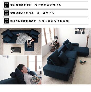 ロースタイルコーナーカウチソファ【Roscoff】ロスコフ()