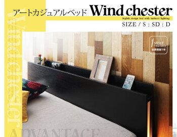 スリムモダンライト付きデザインベッド【WindChester】ウィンドチェスターすのこ仕様【フレームのみ】ダブル