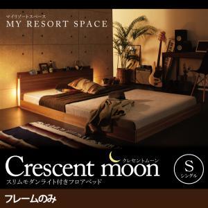 スリムモダンライト付きフロアベッド【Crescentmoon】クレセントムーン【フレームのみ】シングル