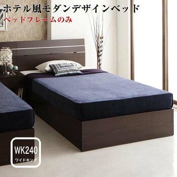 家族で寝られるホテル風モダンデザインベッド【Confianza】コンフィアンサ【フレームのみ】ワイド240Bタイプ()
