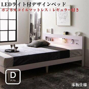 LEDライト・コンセント付きデザインベッド【Espoir】エスポワール床板仕様【ボンネルコイルマットレス:レギュラー付き】ダブル
