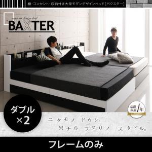 棚・コンセント・収納付き大型モダンデザインベッド【BAXTER】バクスター【フレームのみ】WK280(D×2)