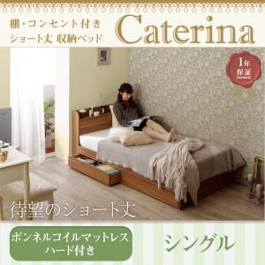 ショート丈棚・コンセント付き収納ベッド【Caterina】カテリーナ【ボンネルコイルマットレス:ハード付き】シングル()