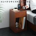 コンセント・収納付きコンパクトサイズナイトテーブル【Giocatore】ジョカトーレ 幅30cm(代引不可)