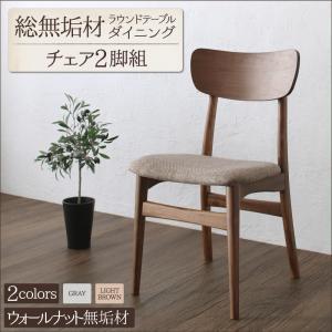 総無垢材ラウンドテーブルダイニング【Klement】クレメントチェア2脚組()(※チェア単品)