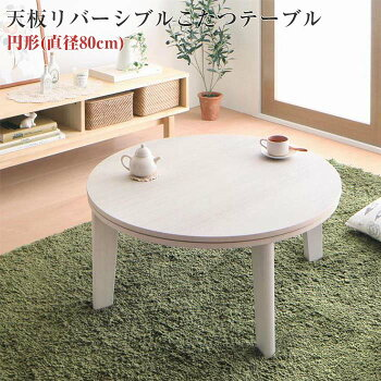 オーバル&ラウンドデザイン天板リバーシブルこたつテーブル【Paleta】パレタ/円形(W80)()