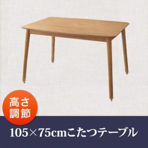 こたつもソファも高さ調節できるリビングダイニングセット【puits】ピュエ105×75cmこたつテーブル(※テーブル単品)