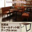 アメリカンヴィンテージ リビングダイニングセット【Monica】モニカ/ウォールナット材テーブル(W120)(※テーブル単品)