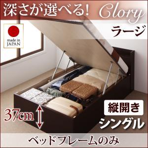 国産跳ね上げ収納ベッドCloryクローリーベッドフレームのみ縦開きシングル深さラージ()