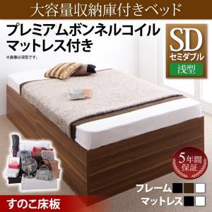 大容量収納庫付きベッドSaiyaStorageサイヤストレージプレミアムボンネルコイルマットレス付き浅型すのこ床板セミダブル