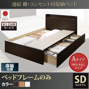組立設置連結棚・コンセント付収納ベッドErnestiエルネスティベッドフレームのみ床板Aタイプセミダブル()