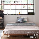 デザインボードベッド【Bona】ボーナ 木脚タイプ【プレミアムボンネル...