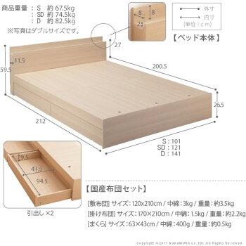 敷布団でも使えるベッド〔アレン〕セミダブルサイズ+国産洗える布団3点セット