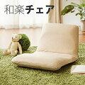 【送料無料】日本製座いす座イスざいすイスいすchairデザイナーズコンパクトリクライニングチェアリクライニング座椅子ソファかわいいシンプル1人暮らしワンルーム国産フロアチェアー座椅子リクライニング和楽チェア「S」A455座椅子(代引不可)