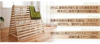 通気孔付きスタンド式すのこベッド【AIRPLUS】エアープラスセミダブルサイズ