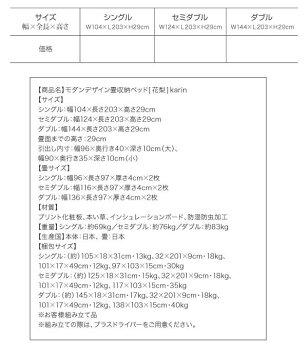 モダンデザイン畳収納ベッド収納機能付き収納付き【花梨】Karinセミダブルサイズセミダブルベッドセミダブルベット()