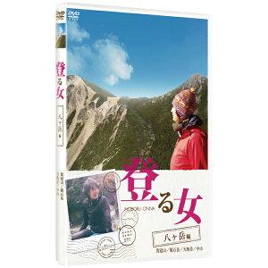 【ポイント5倍】エルブレスは10,500円以上ご購入で送料無料!【Mens】【Ladies】 登る女 DVD ...