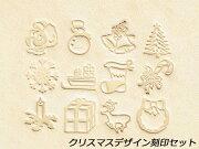 クリスマスデザイン刻印セット【送料無料】【メール便対応】[IVAN]レザークラフト刻印刻印セット