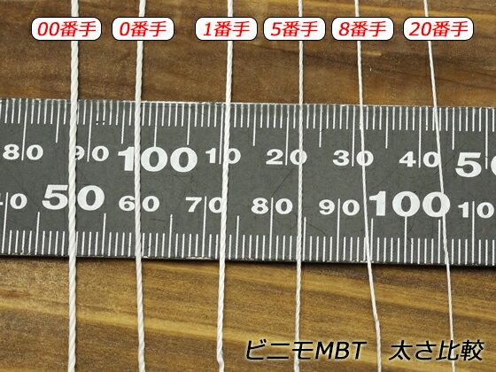 ビニモMBT8番 小巻 全22色 80m【メール便対応】 [協進エル]  レザークラフト工具 糸