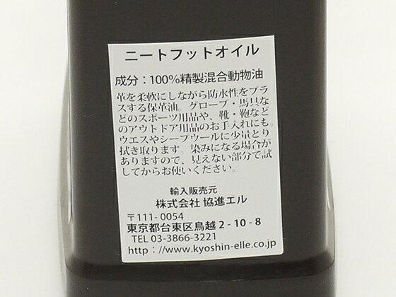 ニートフットオイル 小 236ml[クラフト社]  レザークラフト染料・溶剤・接着剤 仕上げ剤