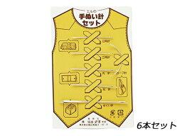 手縫い針セット 6本【メール便選択可】 [協進エル] レザークラフト工具 針