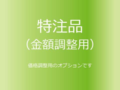 特注品(金額調整用)【メール便選択可】 [ぱれっと] レザークラフト加工