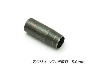 スクリューポンチ替刃 5.0mm【メール便対応】 [SEIWA] レザークラフト工具 穴あけ工具
