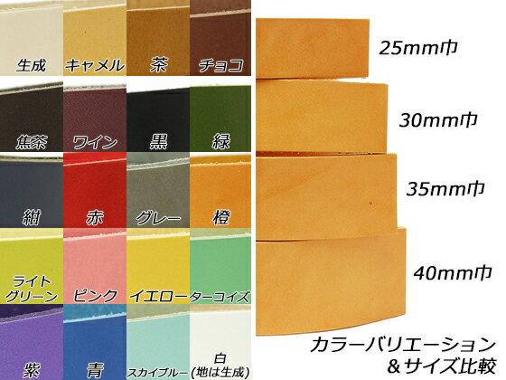 カラーベルト(ドエリア) 全20色 40mm巾×130cm 3.5mm厚前後 1本[ぱれっと]  レザークラフトベルト・バックル カラーベルト