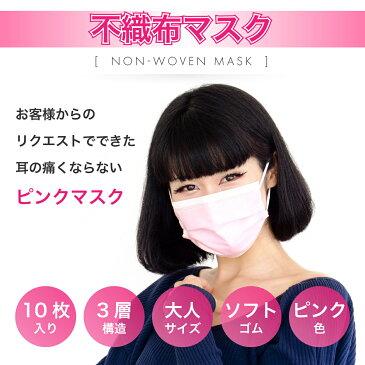 【当日発送 最短翌日受け取り可】【マスク】ピンク 10枚入り 耳が痛くなりにくい 不織布 3層