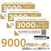 ニンテンドープリペイドカード9000円分(3000×3枚)NintendoSwitchダウンロードクーポン番号※キャンセル不可