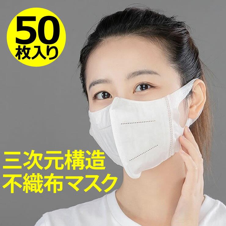 超 立体 マスク 在庫 あり
