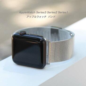 アップルウオッチ パーツ付き スマート腕時計バンド ステンレス鋼 ミラネーゼ メッシュ ベルトメタル ブレス バンド バネ棒外し付属 バンド Apple Watch リンクブレスレット バンド 38mm 42mm 40mm 44mm Apple Watch4/3/2/1交換 ステンレス ベルト B21