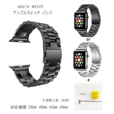 apple watch Series5 4/3/2/1 iwatch 高級ステンレス鋼 交換ベルト 時計バンド Apple Watch Series5/4/3/2 38mm 42mm 40mm 44mm アップルウォッチ バンド 耐久性 錆びにくい 丈夫 高級 高品質 B13