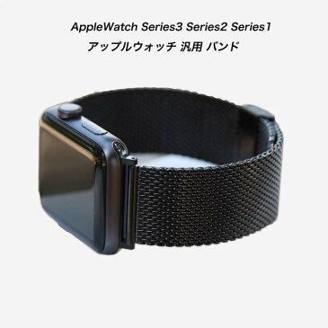 アップルウオッチ パーツ付き スマート腕時計バンド ステンレス鋼 ミラネーゼ メッシュ ベルトメタル ブレス バンド バネ棒外し付属 Series 5/4/3/2/1 バンド Apple Watch リンクブレスレット バンド 40mm 44mm 38mm 42mm 交換 ステンレス ベルトB19