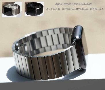 アップルウオッチ パーツ付き スマート腕時計バンド ステンレス鋼 ベルトバンド リンクブレスレット バンド 44mm 40mm 38mm 42mm交換バンド ステンレス ベルト スチール 耐久性 おしゃれ アップルウォッチ バンド 直カン バンクルB18