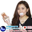 歯のホワイトニング 自宅で簡単 LEDライト ホームホワイトニング マウスピース ドクターホワイト 約15回 溶剤ジェルセット セルフホワイトニング 日本製 【レビューを書いて補充溶剤+1本】